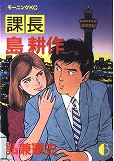 課長島耕作 (モーニングKC 6巻』 感想・レビュー・試し読み - 読書 ...