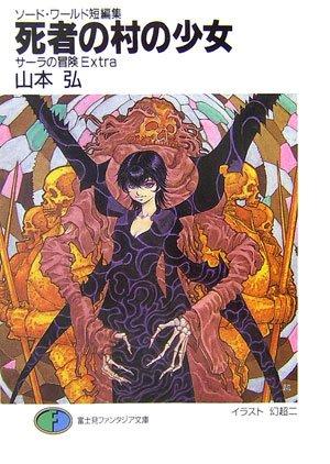 死者の村の少女―サーラの冒険Extra (富士見ファンタジア文庫)