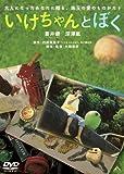 いけちゃんとぼく[DVD]