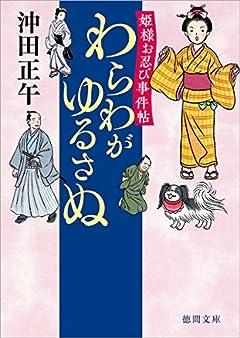姫様お忍び事件帖 わらわがゆるさぬ (徳間文庫)