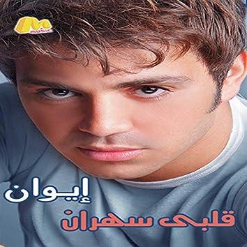 Alby Sahran