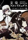 文豪ストレイドッグス (13) (角川コミックス・エース)