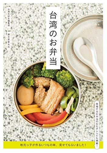 台湾のお弁当: 地元っ子が作るいつもの味、見せてもらいました!