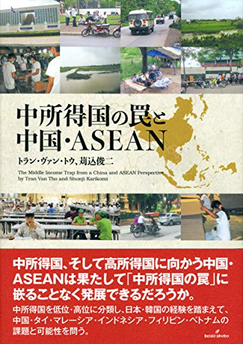 中所得国の罠と中国・ASEAN