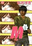 M―エム― (2) (バーズコミックス)