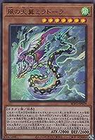 遊戯王 BLVO-JP029 風の天翼ミラドーラ (日本語版 ウルトラレア) ブレイジング・ボルテックス