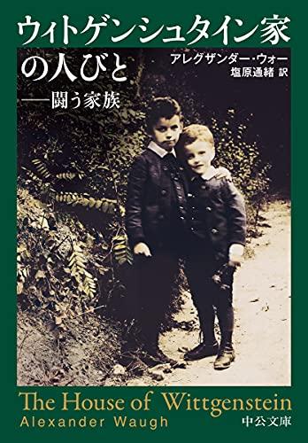 ウィトゲンシュタイン家の人びと-闘う家族 (中公文庫 ウ)