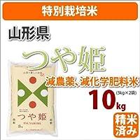 ≪特別栽培米≫山形県産「つや姫」10kg