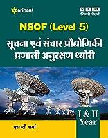 NSQF (Level 5) Suchna Ayum Sanchar Prodhyogiki Pranali Anurasar Theory