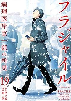フラジャイル 病理医岸京一郎の所見の最新刊