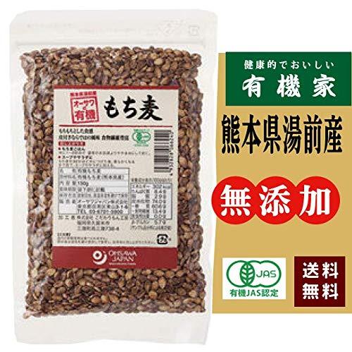 無添加 有機もち麦(熊本県湯前産)押麦150g ★送料無料 ネコポス便で配送★もちもちとした食感 皮付きならではの風味・食物繊維豊富