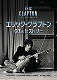 エリック・クラプトン 60's ヒストリー[DVD]