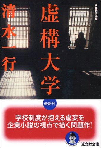 虚構大学 (光文社文庫)