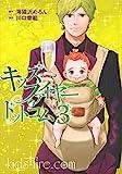 キッズファイヤー・ドットコム(3) (ヤンマガKCスペシャル)