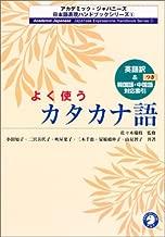 よく使うカタカナ語 (アカデミック・ジャパニーズ日本語表現ハンドブックシリーズ)