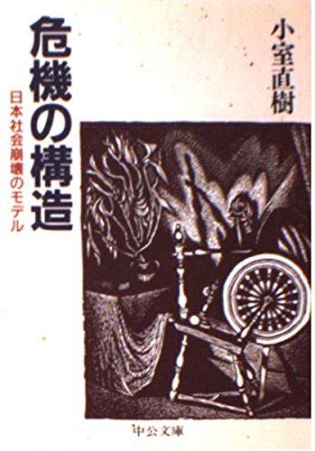 危機の構造―日本社会崩壊のモデル (中公文庫)