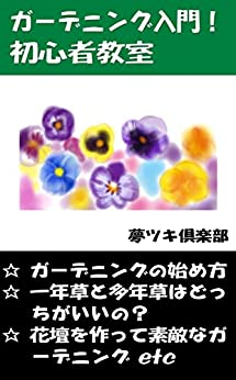 [夢ツキ倶楽部]のガーデニング入門!初心者教室