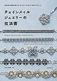 チェインメイルジュエリーの技法書: 伝統的な編み地からオリジナルまで100パターン