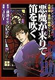 名探偵・金田一耕助シリーズ 悪魔が来りて笛を吹く (あすかコミックスDX)