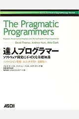 達人プログラマー―ソフトウェア開発に不可欠な基礎知識 バージョン管理/ユニットテスト/自動化 (Ascii software engineering series) 単行本
