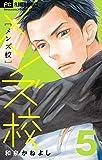 メンズ校(5) (フラワーコミックス)