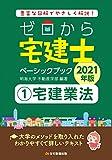 2021年版 ゼロから宅建士ベーシックブック①宅建業法