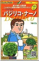 バジル種子 バジリコ・ナーノ 200粒
