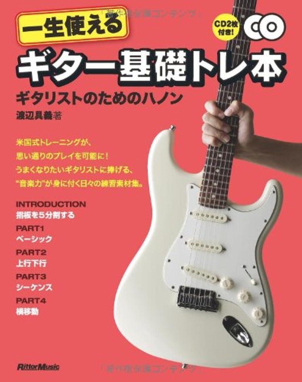 甘い狂乱発見一生使えるギター基礎トレ本 ギタリストのためのハノン(CD2枚付き)