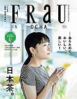 FRaU 2020年 05 月号 [雑誌]