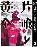 片喰と黄金 3 (ヤングジャンプコミックスDIGITAL)