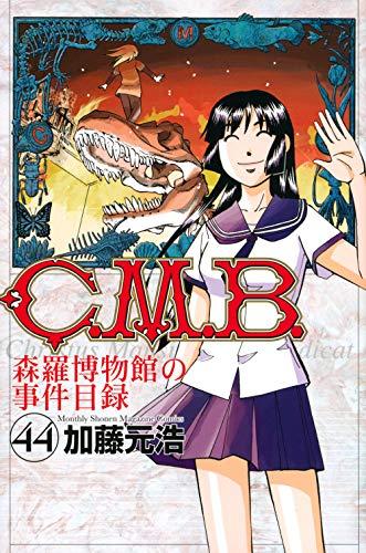 C.M.B.森羅博物館の事件目録(44) (講談社コミックス月刊マガジン)