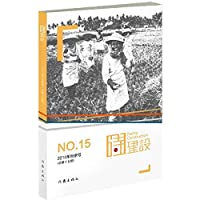 Poetry build 15(Chinese Edition)