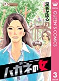 ハガネの女 3 (クイーンズコミックスDIGITAL)