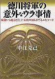 徳川将軍の意外なウラ事情 家康から慶喜まで、十五代の知られざるエピソード PHP文庫