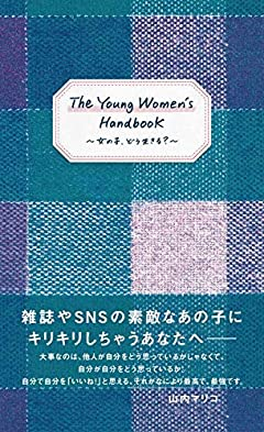 The Young Women's Handbook ~女の子、どう生きる?~
