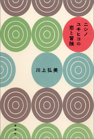 ニシノユキヒコの恋と冒険の詳細を見る