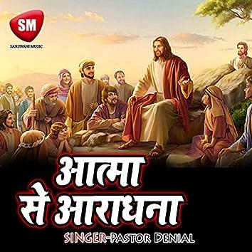 Aatma Se Aradhana-(Christmas Song)