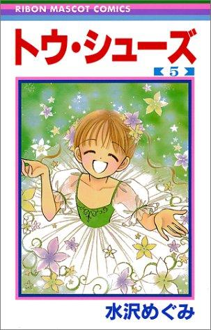トウ・シューズ (5) (りぼんマスコットコミックス (1126))