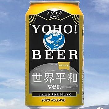 ヤッホー!ビール 世界平和 ver.