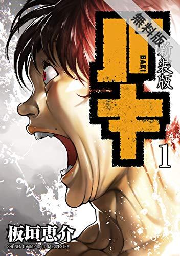 新装版 バキ 1【期間限定 無料お試し版】 (少年チャンピオン・コミックス エクストラ)