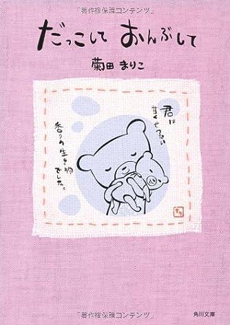 だっこして おんぶして (角川文庫)