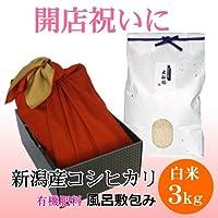 【記念日のお祝い】新潟県産コシヒカリ 3キロ 風呂敷包み(有機肥料)