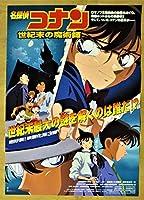 映画ポスター名探偵コナン 世紀末の魔術師 (第3作 1999年)