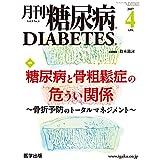 月刊糖尿病2017年4月 Vol.9No.4 特集:糖尿病と骨粗鬆症の危うい関係~骨折予防のトータルマネジメント~