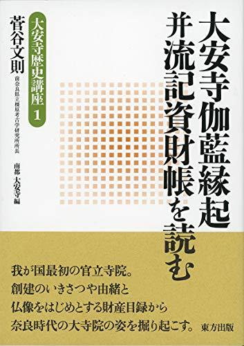 大安寺伽藍縁起并流記資財帳を読む (大安寺歴史講座)