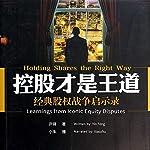控股才是王道:经典股权战争启示录 - 控股才是王道:經典股權戰爭啟示錄 [Holding Shares the Right Way: Learnings from Iconic Equity Disputes] cover art