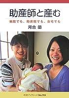 助産師と産む―病院でも、助産院でも、自宅でも (岩波ブックレット)