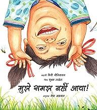 I Didn't Understand! / Mujhe Samajh Nahi Aya! (Hindi)