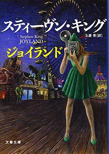 ジョイランド (文春文庫)