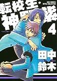 転校生・神野紫 (4) (バーズコミックス ルチルコレクション)